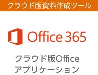 クラウド版Office アプリケーション