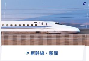新幹線・駅間