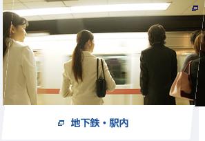 地下鉄・駅内