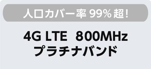 4G LTE 800MHz プラチナバンド