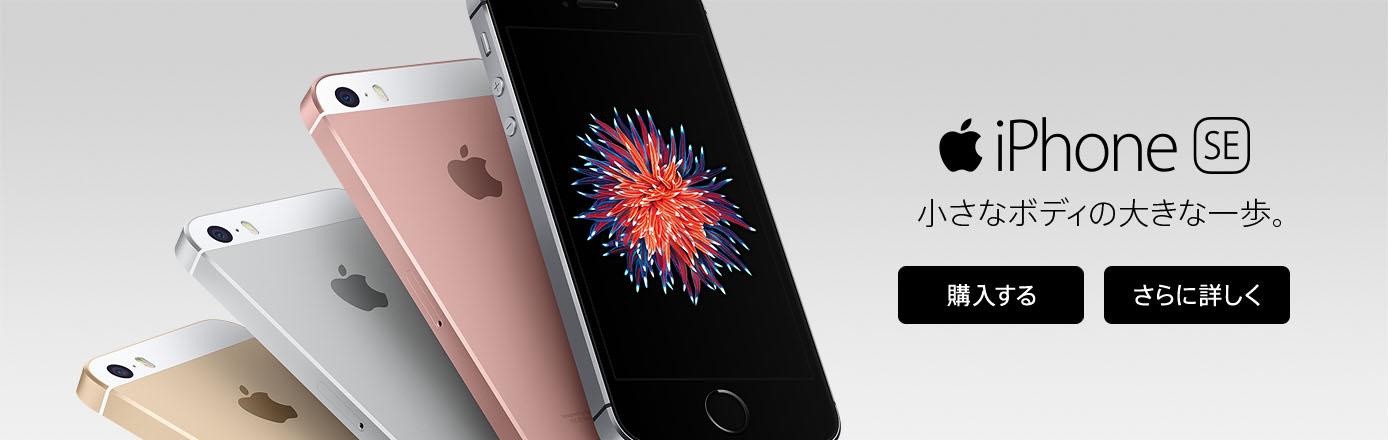 iPhone SE まもなく登場。