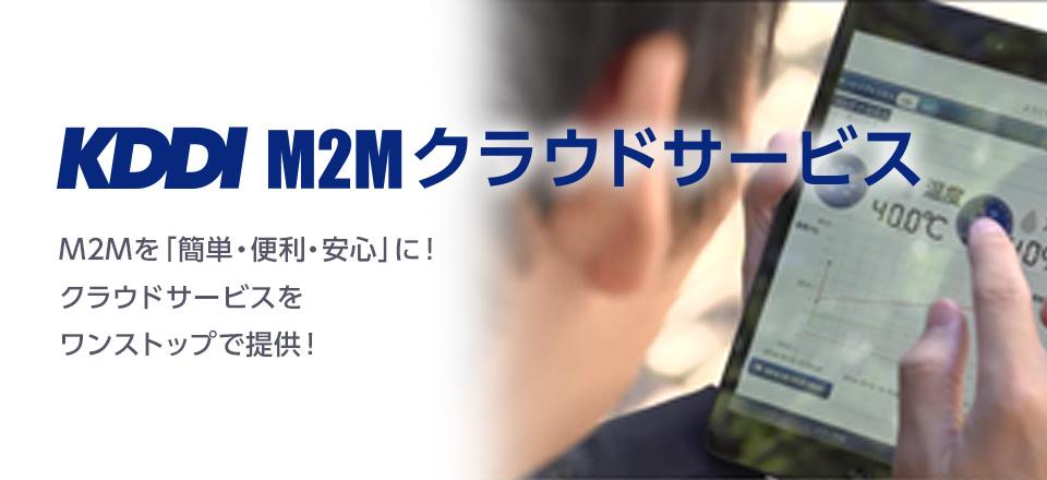 国内M2Mソリューション: サーバサービス KDDI M2Mクラウドサービス