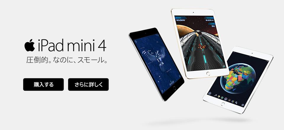 iPad mini 4 圧倒的。なのに、スモール。