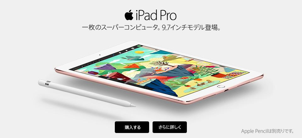 iPad Pro 一枚のスーパーコンピュータ。9.7インチモデル登場。
