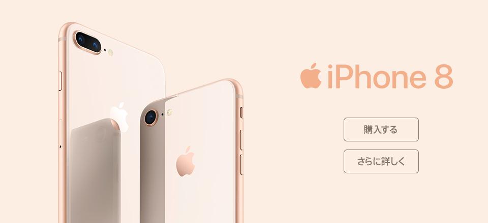 iPhone 8・iPhone 8 Plus