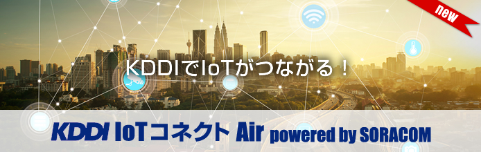 KDDI IoTコネクト Air powerd by SORACOM