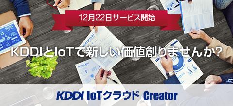 KDDI IoTコネクト Creator