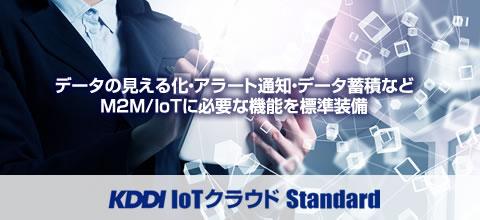 KDDI IoTクラウド Standard