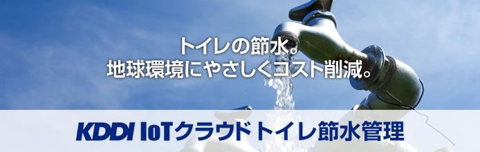 KDDI IoTクラウド ~トイレ節水管理~