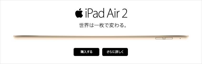 iPad Air 2 世界は一枚で変わる。