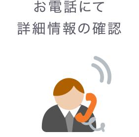 お電話に宛詳細情報の確認