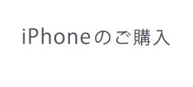 iPhoneのご購入