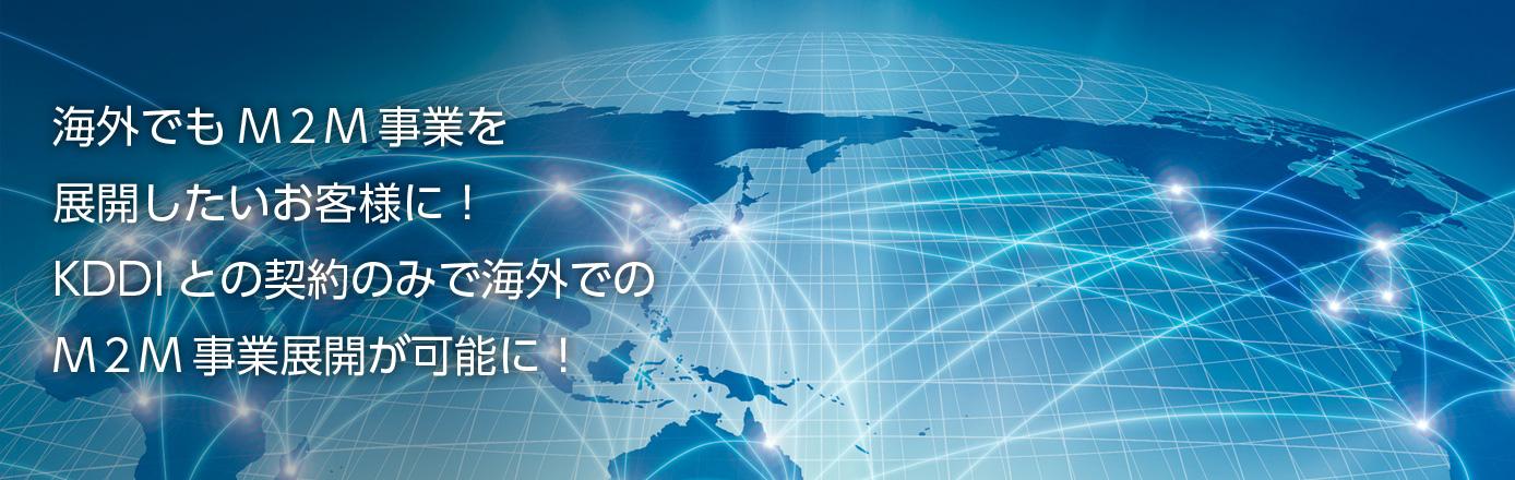 グローバルIoTソリューション