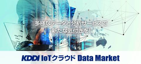 KDDI IoTクラウド Data Market