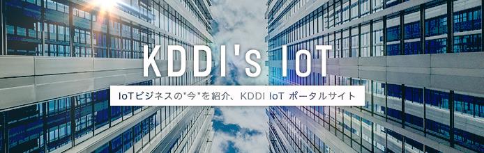 KDDI's IoT