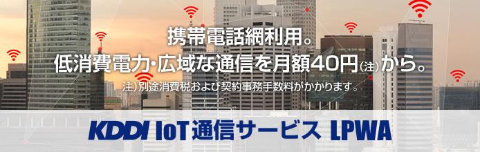 KDDI IoT通信サービス LPWA