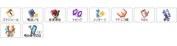 アプリで使える機能アイコン