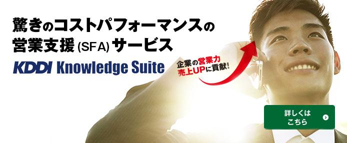 驚きのコストパフォーマンスの営業支援 (SFA) サービス KDDI Knowledge Suite 今なら無料トライアル実施中!