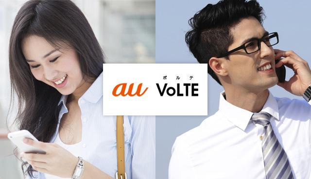 au VoLTE (ボルテ)