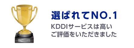 選ばれてNo.1 KDDIサービスは高いご評価をいただきました