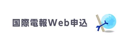 国際電報Web申込