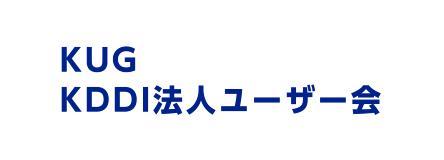 KUG KDDI法人ユーザー会