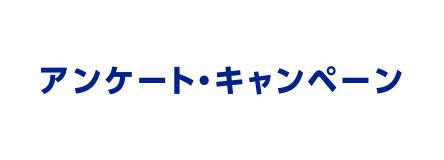 アンケート・キャンペーン