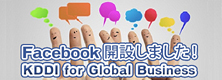 Facebook開設しました! KDDI for Global Business