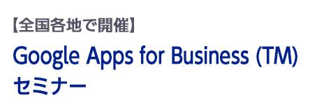 【全国各地で開催】Google Apps for Business (TM) セミナー