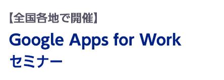 【全国各地で開催】Google Apps for Workセミナー