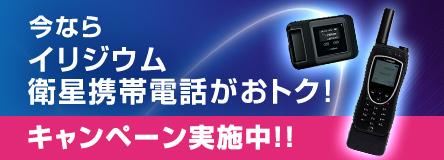 今ならイリジウム衛星携帯電話がおトク! キャンペーン実施中!!