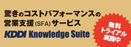 驚きのコストパフォーマンスの営業支援 (SFA) サービス KDDI Knowledge Suite 無料トライアルキャンペーン キャンペーン期間: 2015/2/2~9/30