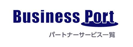 Business Port パートナーサービス一覧