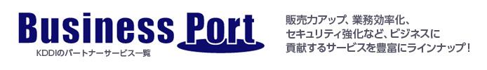 Business Port KDDIのパートナーサービス一覧