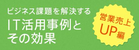 ビジネス課題を解決するIT活用事例とその効果 営業売上UP編