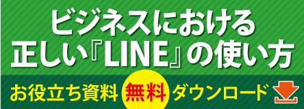 ビジネスにおける正しい『LINE』の使い方 お役立ち資料無料ダウンロード