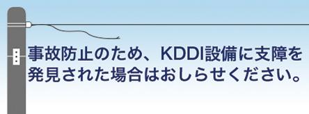 事故防止のため、KDDI設備に支障を発見された場合はおしらせください。