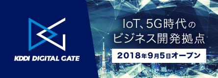KDDI DIGITAL GATE IoT、5G時代のビジネス開発拠点 2018年9月5日オープン