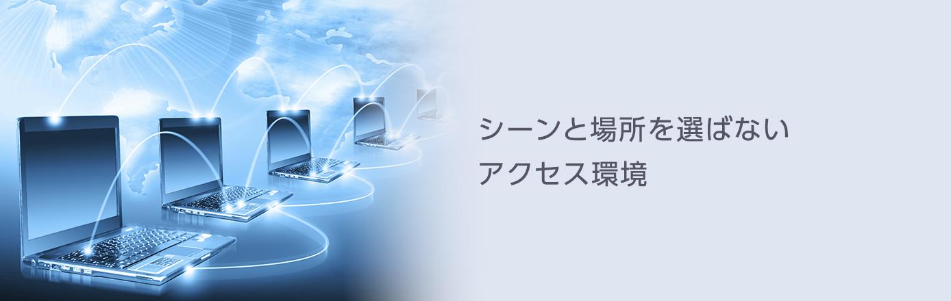 KDDIのネットワークサービスはシーンと場所を選ばないアクセス環境を実現