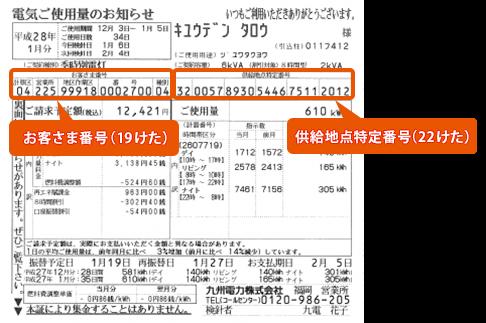 検針票イメージ (九州電力)