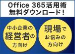 Office 365活用術 無料ダウンロード! 中小企業の経営者の方向け 現場でお悩みの方向け
