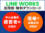 LINE WORKS活用術・無料ダウンロード 中小企業の経営者の方向け 現場でお悩みの方向け