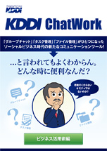 KDDI ChatWork