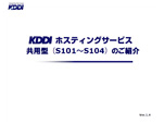 KDDI ホスティングサービス (S101/S102/S103/S104)
