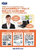 KDDI ペーパーレスFAXサービス