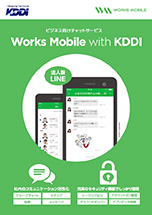 Works Mobile with KDDI