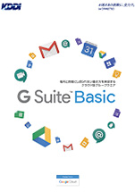 G Suite Basic (TM)
