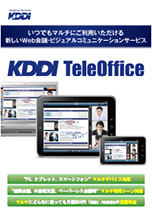 KDDI TeleOffice