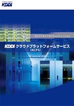 KDDI クラウドプラットフォームサービス