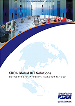 KDDI Global ICT Solutions 総合パンフレット